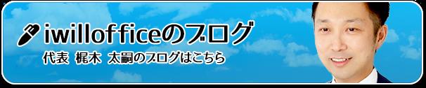 代表 梶木 太嗣のブログはこちら