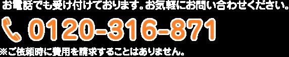 お電話でも受け付けております。お気軽にお問い合わせください。0120-316-871※ご依頼時に費用を請求することはありません。
